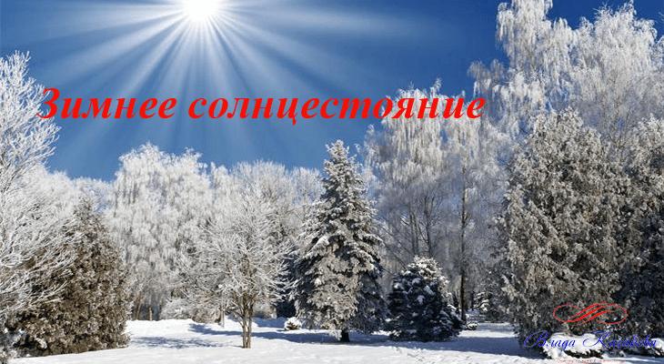 День-зимнего-солнцестояния