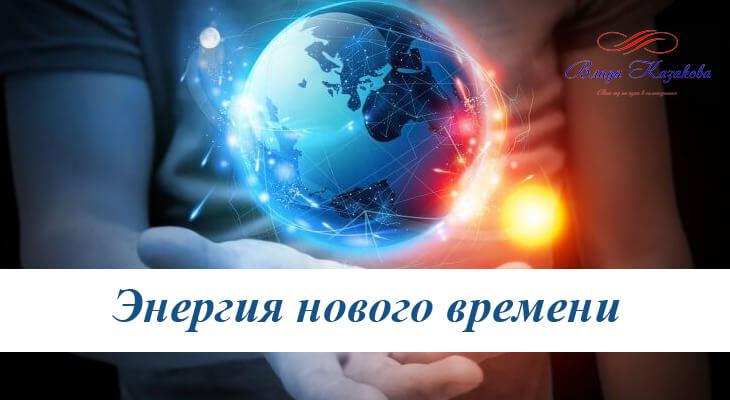 energiya-novogo-vremeni
