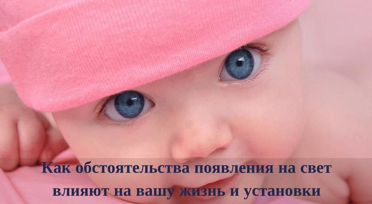 вспомнить рождение